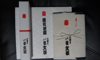 2012浅草披露目005.JPG