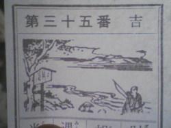 omikuji2008 001.jpg
