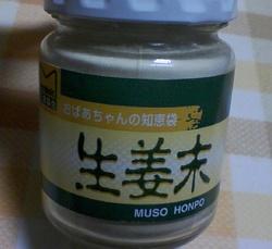 syouga (2).jpg