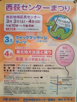 2012西荻センター祭り チラシ.JPG