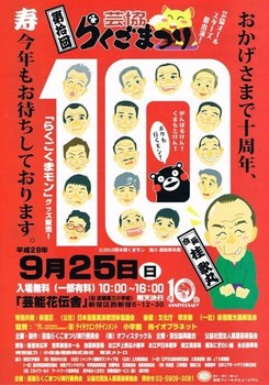 CCF20160921_0000.jpg