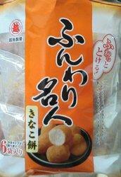 kinakomochi 008.jpg